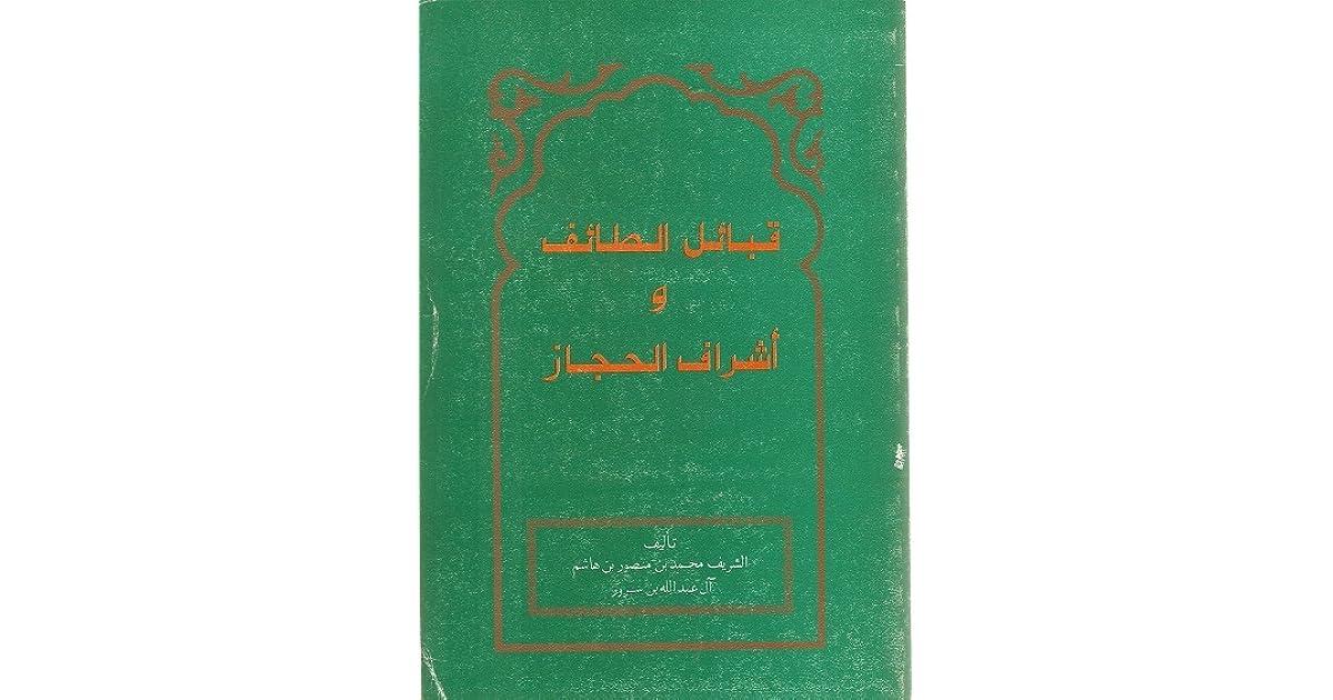 كتاب قبائل الطائف واشراف الحجاز