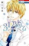 31☆アイドリーム 3 [31☆Ai Dream 3]