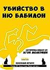 """Убийство в Ню Бабилон (Колекция """"Дракус"""", #12)"""