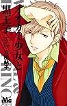 オオカミ少女と黒王子 15 [Ookami Shoujo to Kuro Ouji 15] (Wolf Girl and Black Prince, #15)