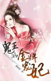 Demi Wang's Golden Favorite Fei Image