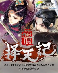 Ze Tian Ji Image