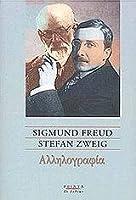 Αλληλογραφία (1908-1939)