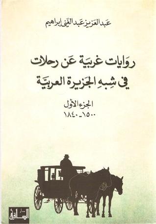 تحميل كتاب الرحالة الغربيون في الجزيرة العربية