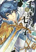 Sennen Meikyu no Nana Oji Seven prince of the thousand years Labyrinth 2