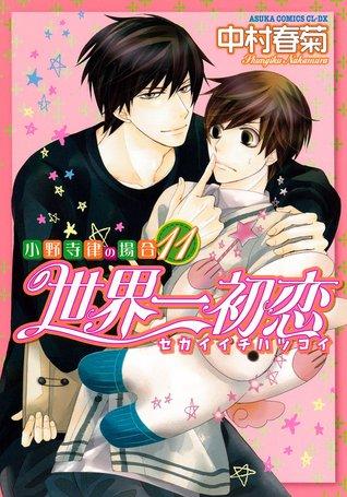 世界一初恋 ~小野寺律の場合11~ [Sekaiichi Hatsukoi: Onodera Ritsu no Baai 11] (The World's Greatest First Love, #11)