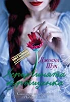 Херцогинята куртизанка (Wicked Deceptions, #1)