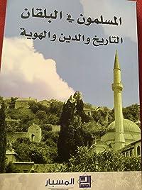 المسلمون في البلقان التاريخ والدين والهوية