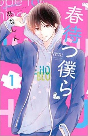 春待つ僕ら 1 [Haru Matsu Bokura 1] (Waiting for Spring, #1)