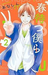 春待つ僕ら 2 [Haru Matsu Bokura 2] (Waiting for Spring, #2)