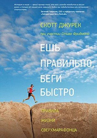 Ешь правильно, беги быстро by Scott Jurek