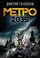 Метро 2035 (Метро #3)