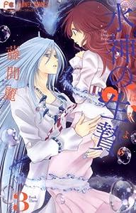 水神の生贄 3 [Suijin no Hanayome 3] (The Water Dragon's Bride, #3)