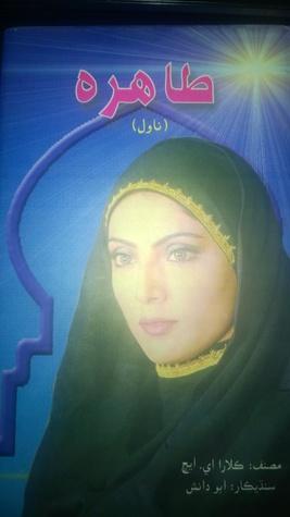 Quratulain Tahira