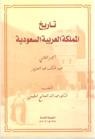 تحميل كتاب تاريخ المملكة العربية السعودية الجزء الاول