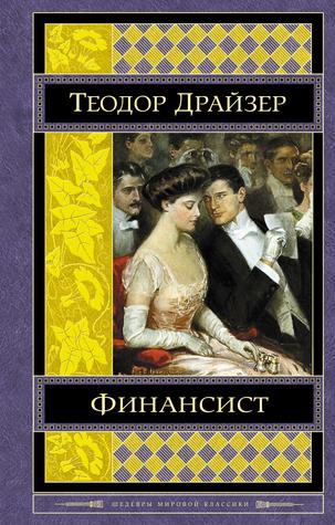 Download The Financier Trilogy Of Desire 1 By Theodore Dreiser