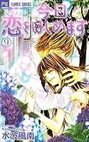 Kyou, Koi wo Hajimemasu Vol 09 (Kyou, Koi wo Hajimemasu #9)