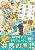 ガイコツ書店員 本田さん 1 [Gaikotsu Shotenin Honda-san 1] (MFC ジーンピクシブシリーズ)