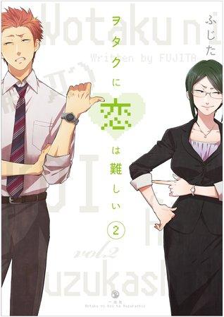 ヲタクに恋は難しい 2 [Wotaku ni Koi wa Muzukashii 2] (Wotakoi: Love Is Hard for Otaku, #2)