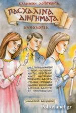 Πασχαλινά Διηγήματα (Ανθολογία)