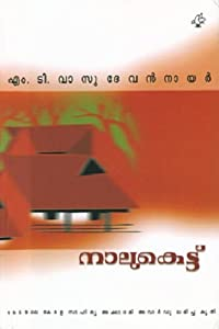 നാലുകെട്ട് | Naalukettu