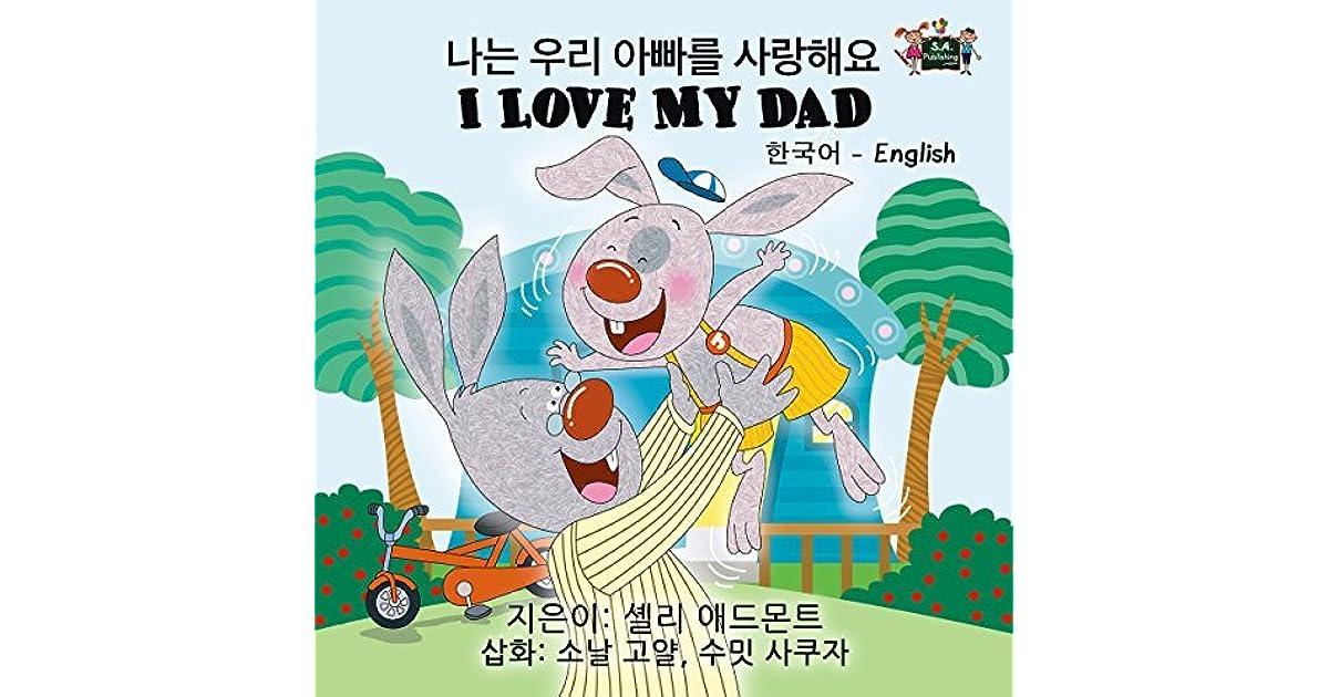 I Love My Dad (korean english, korean childrens books ...Korean Toddler Books