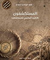 المستكشفون : التاريخ العالمي للاستكشاف