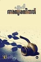 അസുരവിത്ത് | Asuravithu