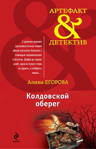 Алина Егорова - Колдовской оберег