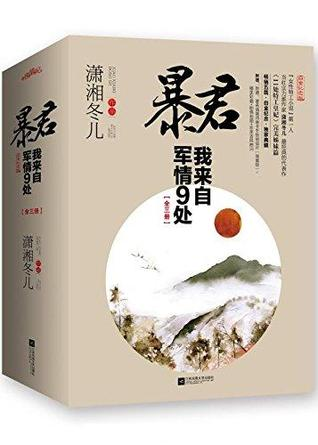 暴君,我来自军情9处(白金纪念版)- 中 潇湘冬儿
