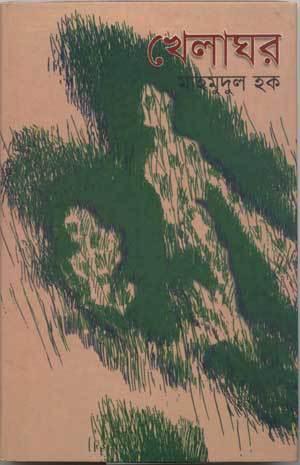 খেলাঘর by Mahmudul Haque