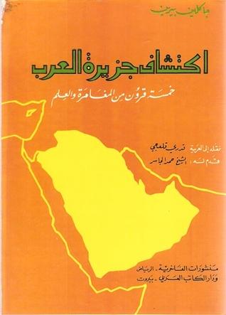 اكتشاف جزيرة العرب : خمسة قرون من المغامرة والعلم