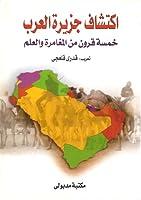 اكتشاف جزيرة العرب خمسة قرون من المغامرة والعلم