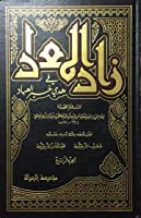زاد المعاد في هدي خير العباد ٤ - الطب النبوي