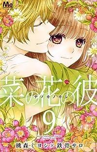 菜の花の彼-ナノカノカレ- 9
