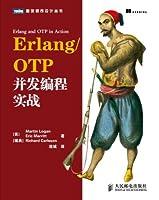 Erlang/OTP并发编程实战 (图灵程序设计丛书 31)
