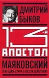 Тринадцатый апостол. Маяковский: Трагедия-буфф в шести действиях audiobook download free