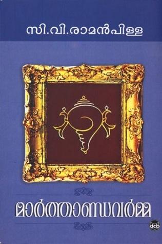 Marthanda Varma Novel Ebook
