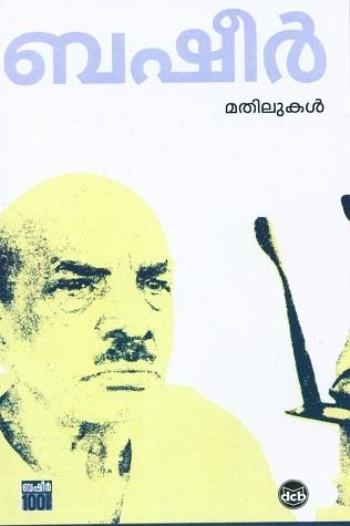 മതിലുകള് | Mathilukal