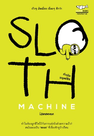 Sloth Machine by iannnnn