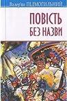 Повість без назви by Valerian Pidmohylny