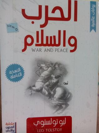 الحرب-والسلام