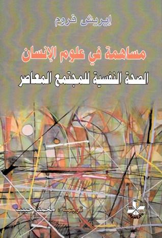 مساهمة في علوم الإنسان : الصحة النفسية للمجتمع المعاصر Erich Fromm, إريك فروم, محمد حبيب