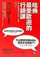 哈佛最受歡迎的行銷課:建立商業概念的第一本書
