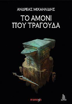 Το αμόνι που τραγουδά by Ανδρέας Μιχαηλίδης