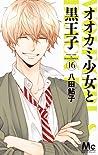 オオカミ少女と黒王子 16 [Ookami Shoujo to Kuro Ouji 16] (Wolf Girl and Black Prince, #16)