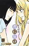 君に届け 26 (Kimi ni Todoke: From Me to You, #26)