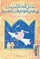 دليل المسلم الحزين إلى مقتضى السلوك فى القرن العشرين