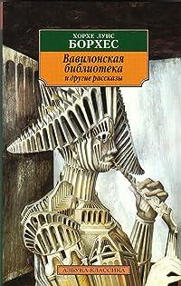 Вавилонская библиотека  и другие рассказы