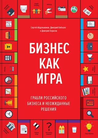 Бизнес как игра by Сергей Абдульманов